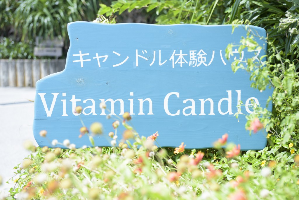 vitamin_candle_taiken_day-271